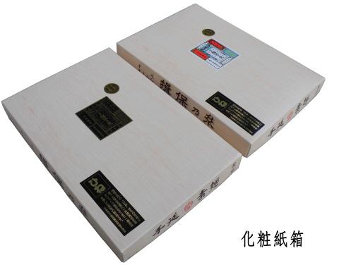 揖保乃糸化粧紙箱